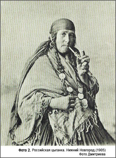 Фото 2. Российская цыганка. Нижний Новгород.(1905) Фото Дмитриева (увеличить изображение)