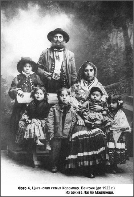 Фото 4. Цыганская семья Коломпар. Венгрия (до 1922 г.) Из архива Ласло Мадярещи (увеличить изображение)