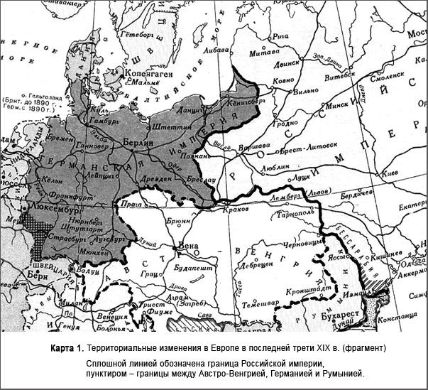 Карта 1. Территориальные изменения в Европе в последней трети XIX в. (фрагмент) (увеличить изображение)