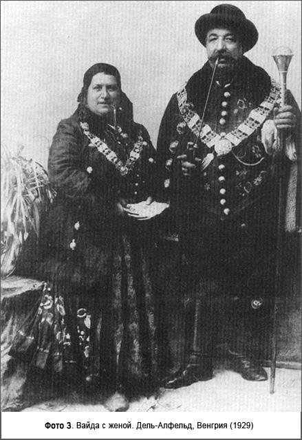 Фото 3. Вайда с женой. Дель-Алфельд, Венгрия (1929) (увеличить изображение)